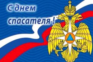 Жителей Южного Урала поздравляют с Днем спасателя