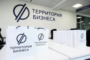 «Территория бизнеса» в Челябинске
