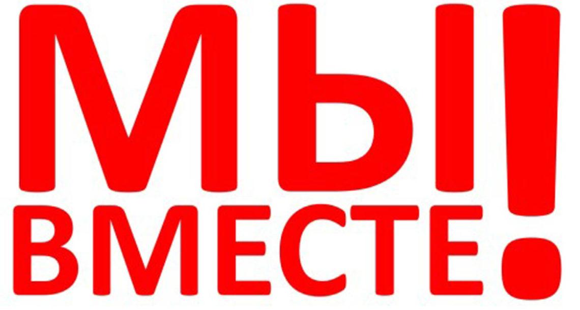 Молодежь Нязепетровского района ждут на конкурсе «Мы вместе!»