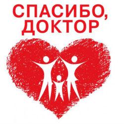 Жители Нязепетровского района благодарят врачей неотложки