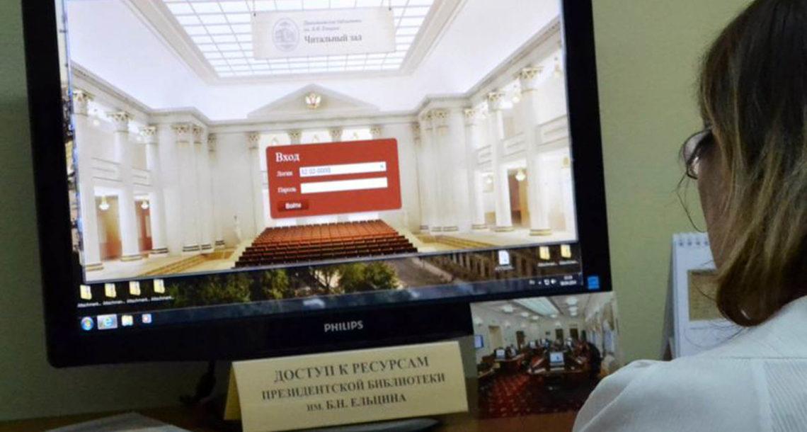 Жители Нязепетровска получили доступ к Президентской библиотеке