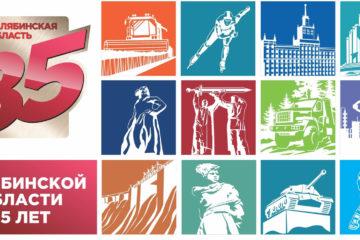 Челябинская область отмечает юбилей