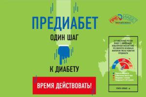 Акция «Предиабет. Время действовать!» в Челябинской области