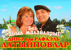 Концерт в с. Арасланово Нязепетровского района
