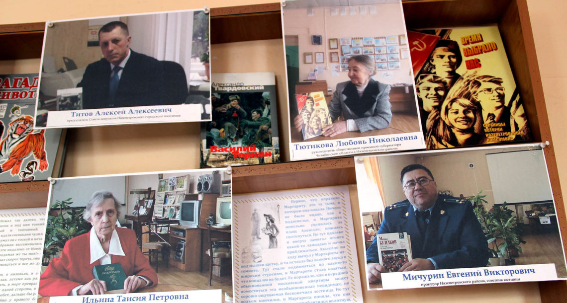 Фотовыставка в библиотеке Нязепетровска