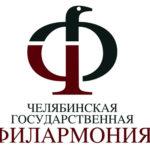 В Нязепетровске пройдет концерт Челябинской филармонии