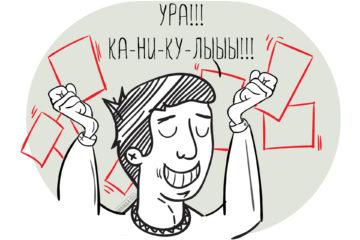 Налоговые каникулы на Южном Урале