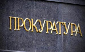 Прокуратура Нязепетровского района подвела итоги работы за 2018 год