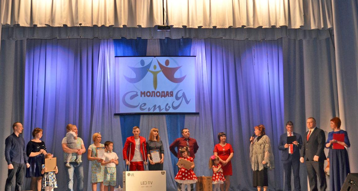 В Нязепетровске прошел конкурс «Молодая семья»