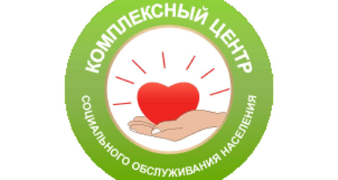 КЦСОН Нязепетровского района переехал