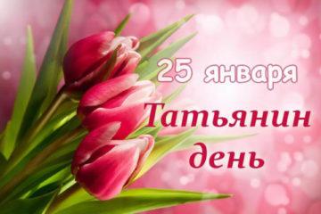 Южноуральцы празднуют Татьянин день