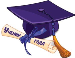 В Нязепетровском районе выберут ученика года