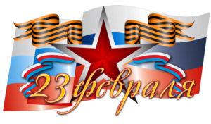 Жителей Нязепетровского района поздравляют с 23 февраля