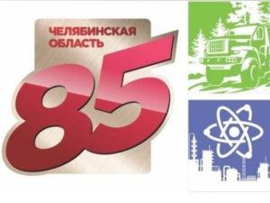 2019 год - юбилейный для Челябинской области. Предлагаем вам посмотреть видеоролики, смонтированные в честь ее 85-летия.