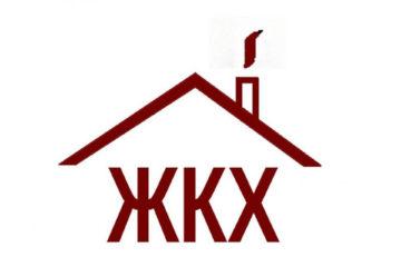 В Челябинской области резкого роста цен на услуги ЖКХ не будет