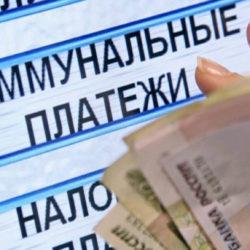 Оплата услуг ЖКХ в Нязепетровске