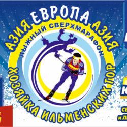 Лыжный марафон в Челябинской области