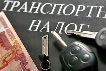 В Челябинской области снизят транспортный налог