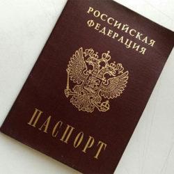 Паспорт жителям Нязепетровска надо менять вовремя