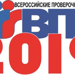 Школьники Нязепетровска напишут проверочные работы