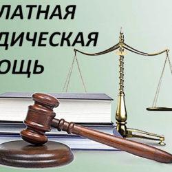 Юристы бесплатно помогут жителям Нязепетровского района