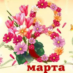 Жительниц Нязепетровского района поздравляют с 8 марта