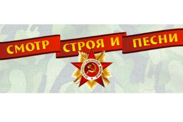 Смотр строя и песни в Нязепетровске