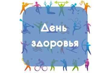 День здоровья в Нязепетровске