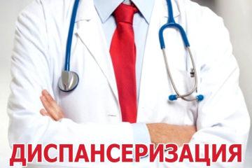В Нязепетровском районе продолжается вакцинация и диспансеризация