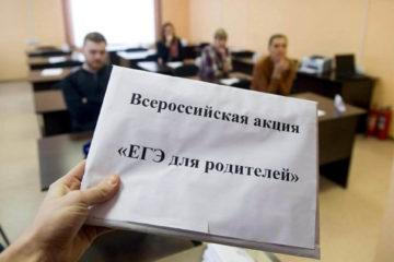 ЕГЭ для родителей пройдет в Нязепетровске