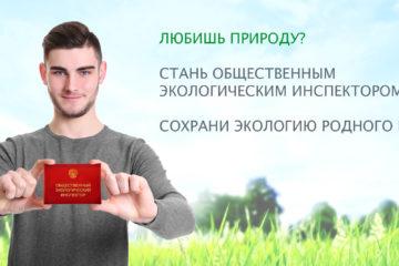 Жители Челябинской области могут стать общественными инспекторами