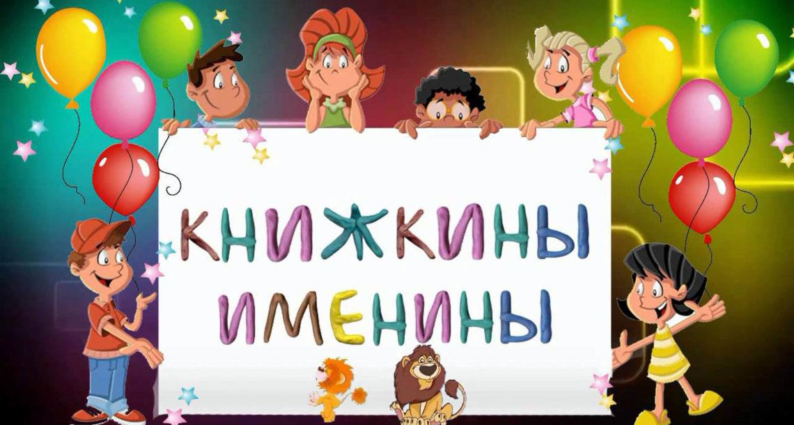«Книжкины именины» в Нязепетровске