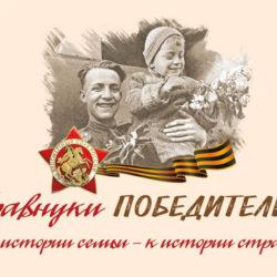 Конкурс «Правнуки победителей»
