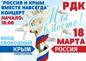 Крымская весна в Нязепетровске