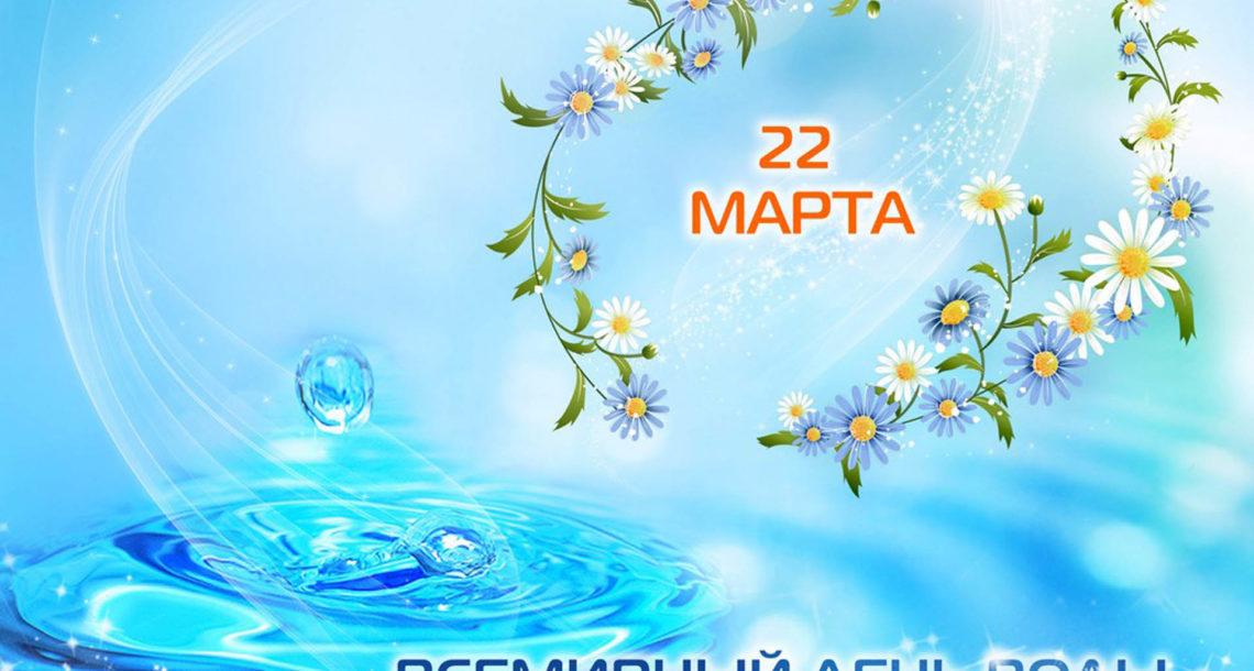 День воды в Челябинской области