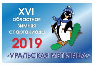 Жители Нязепетровского района могут стать волонтерами в нацпарке «Таганай»
