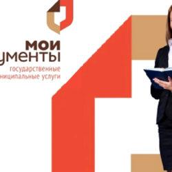 МФЦ за плату предоставляет жителям Нязепетровска дополнительные услуги