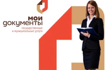 В МФЦ Нязепетровска можно оформить права на недвижимость по всей России