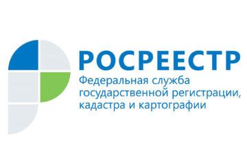 Жители Южного Урала могут задать вопрос специалистам росреестра