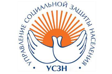 УСЗН Нязепетровского района поясняет порядок назначения выплат