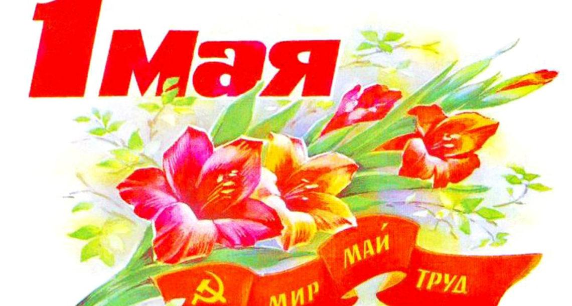 Нязепетровцев поздравляют с праздником весны и труда