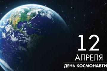 Поздравление с Днем космонавтики от Текслера