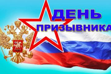 «День призывника» в Нязепетровске