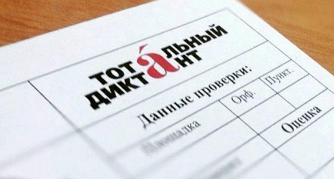 Нязепетровск может присоединиться к акции Тотальный диктант