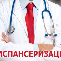 Жители Нязепетровска смогут пройти диспансеризацию в субботу