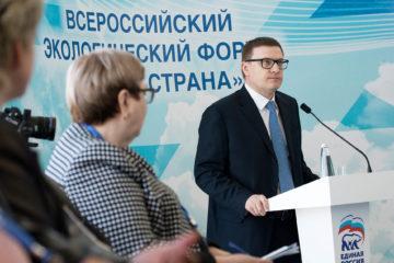 А.Л. Текслер на форуме «Чистая страна» в Челябинске
