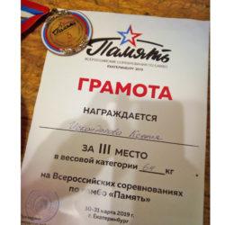 К. Искандарова порадовала Нязепетровск новой победой