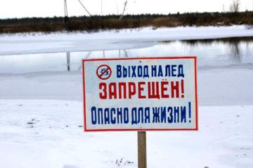 Выход на лед водоемов Нязепетровского района запрещен