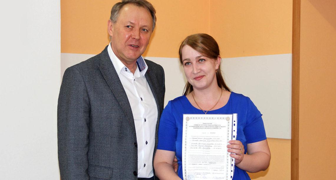 Т. Берсенева из Нязепетровска получила жилищный сертификат
