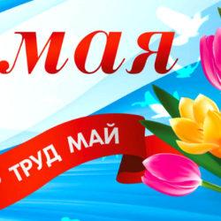 Южноуральцев поздравляют с 1 Мая
